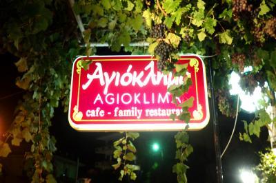 AgioklimaRestaurant01